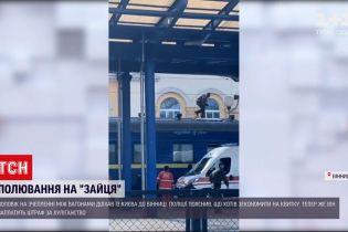 Новости Украины: мужчина ехал на сцеплении между вагонами из-за высоких цен на билеты