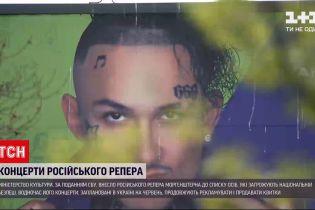 """MORGENSHTERN в """"черном списке"""": почему скандальном рэперу запретили въезд в Украину"""