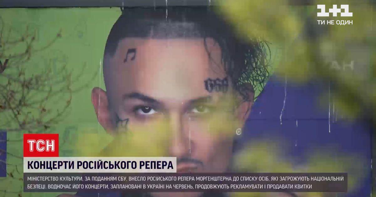 """MORGENSHTERN в """"чорному списку"""": чому скандальному реперу заборонили в'їзд в Україну"""