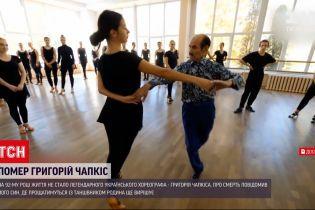 Новини України: помер відомий український хореограф Григорій Чапкіс