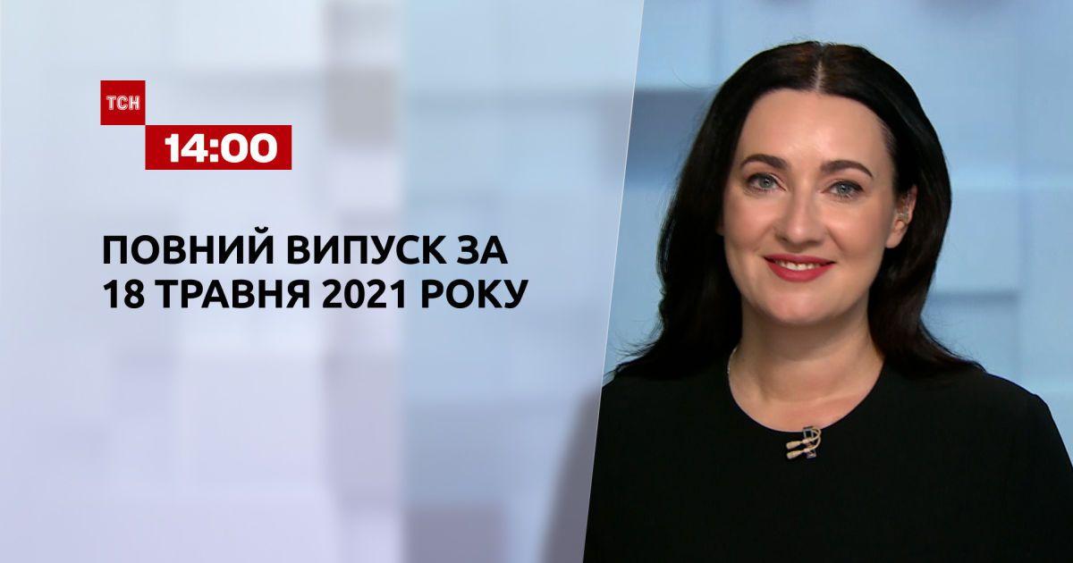 Новини України та світу | Випуск ТСН.14:00 за 18 травня 2021 року