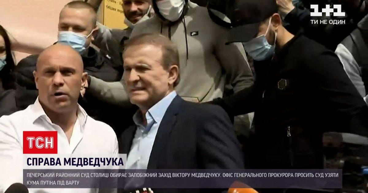Новости Украины: суд, который избирает меру пресечения для Медведчука, ушел в совещательную комнату