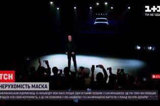 Новини світу: Ілон Маск продає останній маєток у Сан-Франциско через критику щодо статків