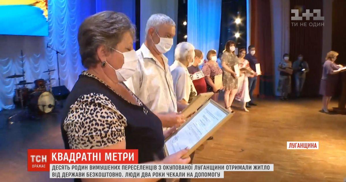 Десять семей вынужденных переселенцев из Донбасса получили бесплатное жилье