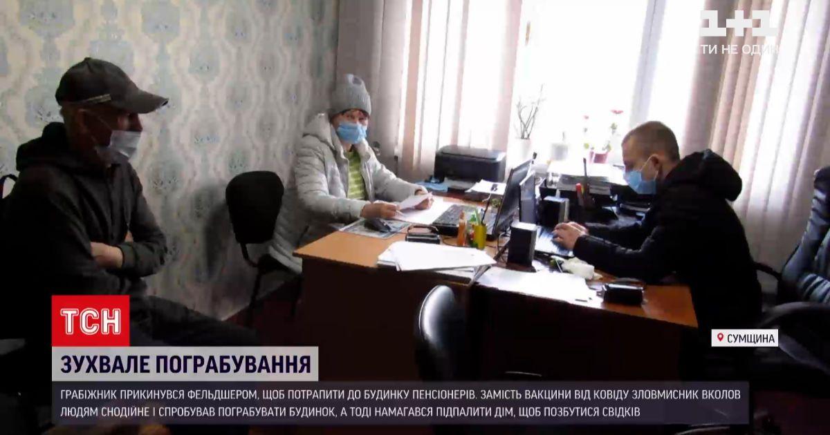 Новости Украины: в Сумской области грабитель попал в дом пенсионеров, притворившись фельдшером