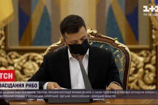 Новини України: на засіданні Радбезу розглянули 8 питань, 2 з них таємно
