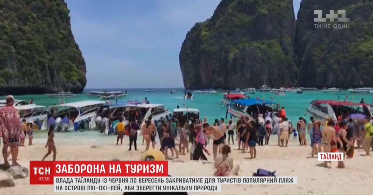 Власти Таиланда закроет для туристов популярный пляж на острове Пхи-Пхи-Лей