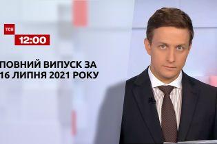 Новини України та світу | Випуск ТСН.12.:00 за 16 липня 2021 року (повна версія)
