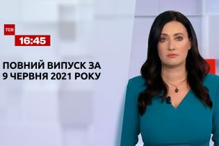 Новини України та світу   Випуск ТСН.16:45 за 9 червня 2021 року (повна версія)
