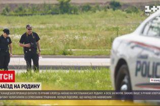 Новини світу: у Канаді чоловіка, який збив мусульманську родину, можуть звинувати в тероризмі