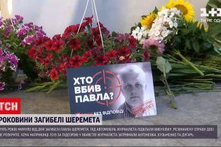 Новини України: у Києві вшановують пам'ять Павла Шеремета