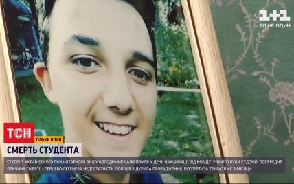 Смерть вакцинированного студента под Киевом: родные говорят, что парень не жаловался на проблемы со здоровьем