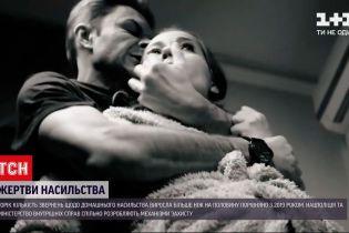 Новости Украины: жертвы домашнего насилия - сколько их и какую защиту для них планирует государство