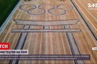 """Новости мира: в Италии художник """"нарисовал"""" на поле олимпийские кольца"""