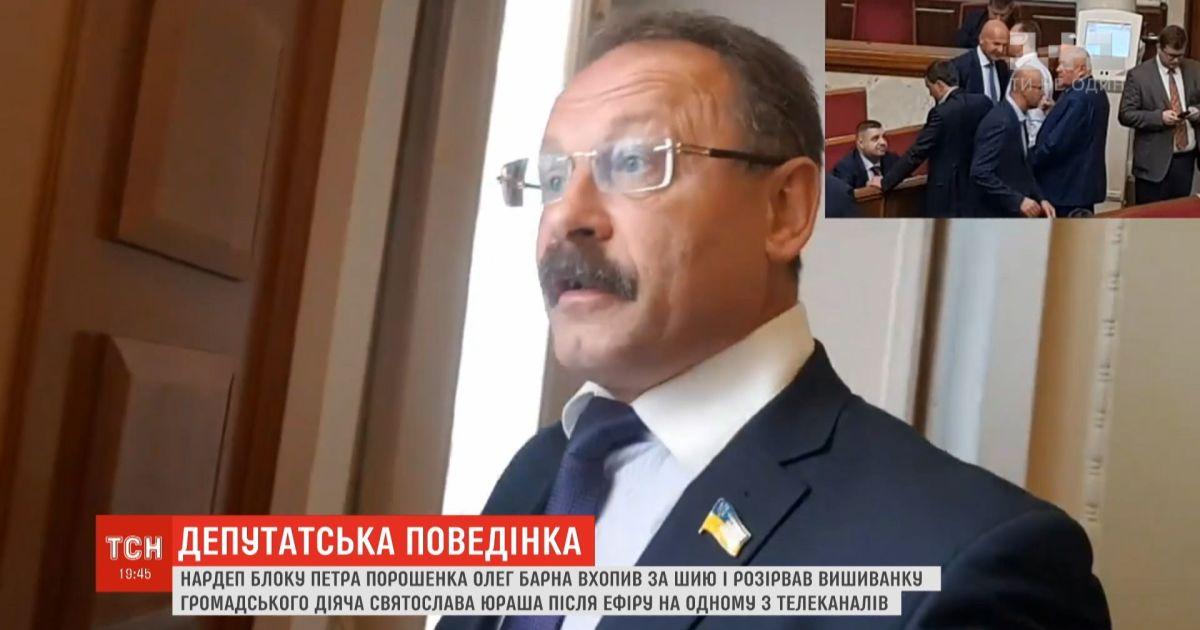 Олег Барна подрался с членом команды Зеленского