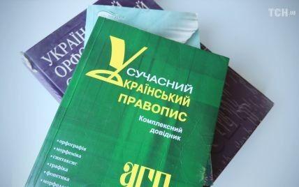 Від кандидатів на посаду місцевих керівників вимагатимуть сертифікат про рівень володіння українською
