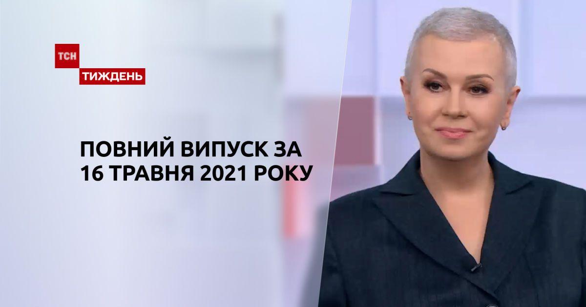Новости Украины и мира   Выпуск ТСН.Тиждень за 16 мая 2021 года (полная версия)