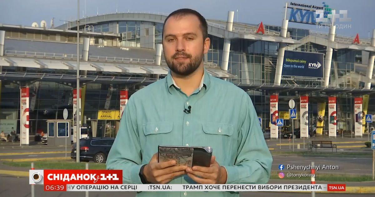 """Как работает система проверки на COVID в столичном аэропорту """"Киев"""""""
