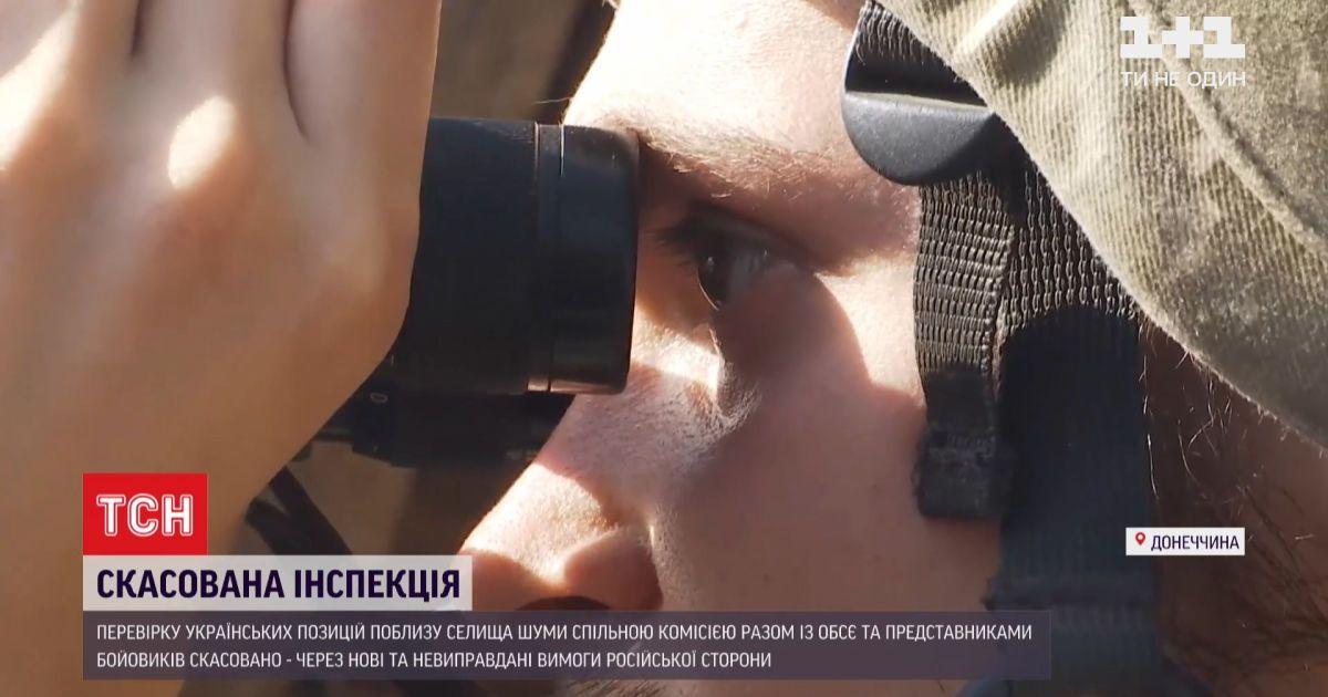 Спланована провокація: як українські бійці відреагували на можливу інспекцію їхніх позицій