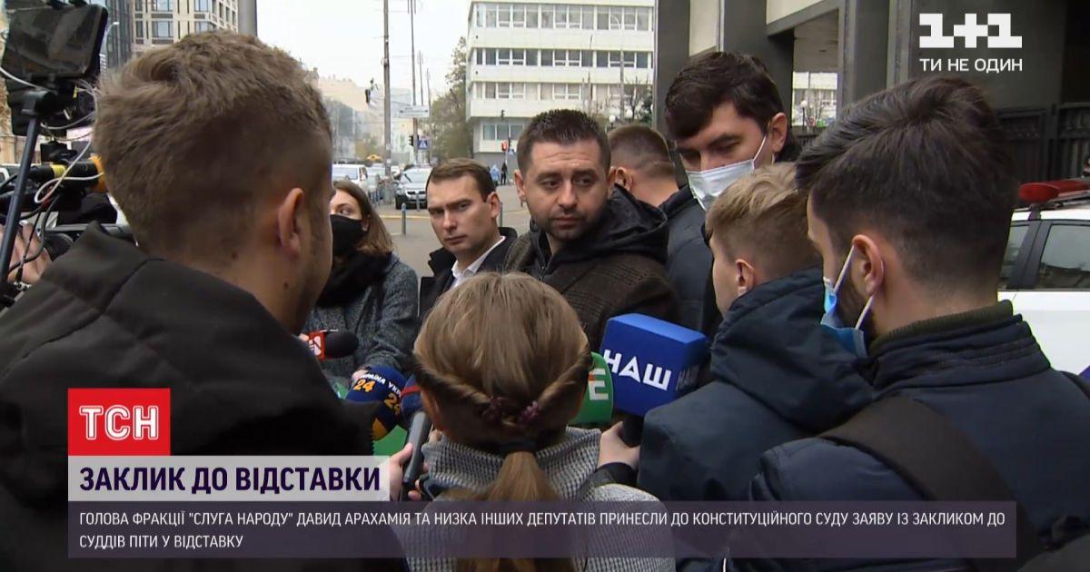 Депутати закликають суддів КСУ добровільно скласти повноваження