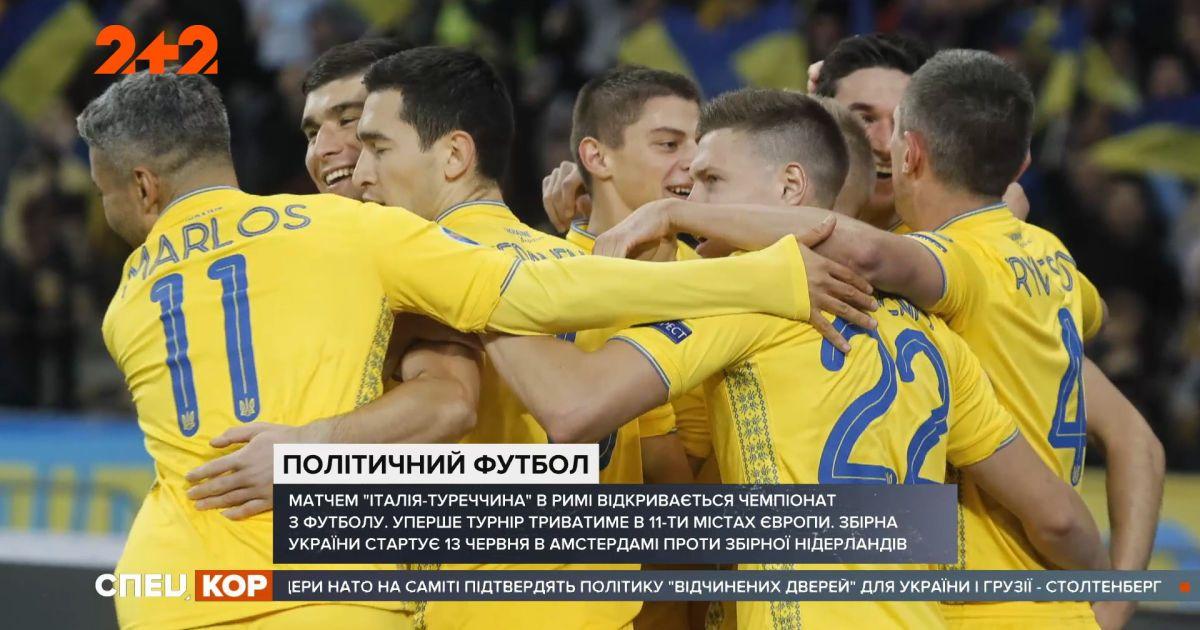 Чемпіонат Європи з футболу 2020: українці гратимуть у новій формі