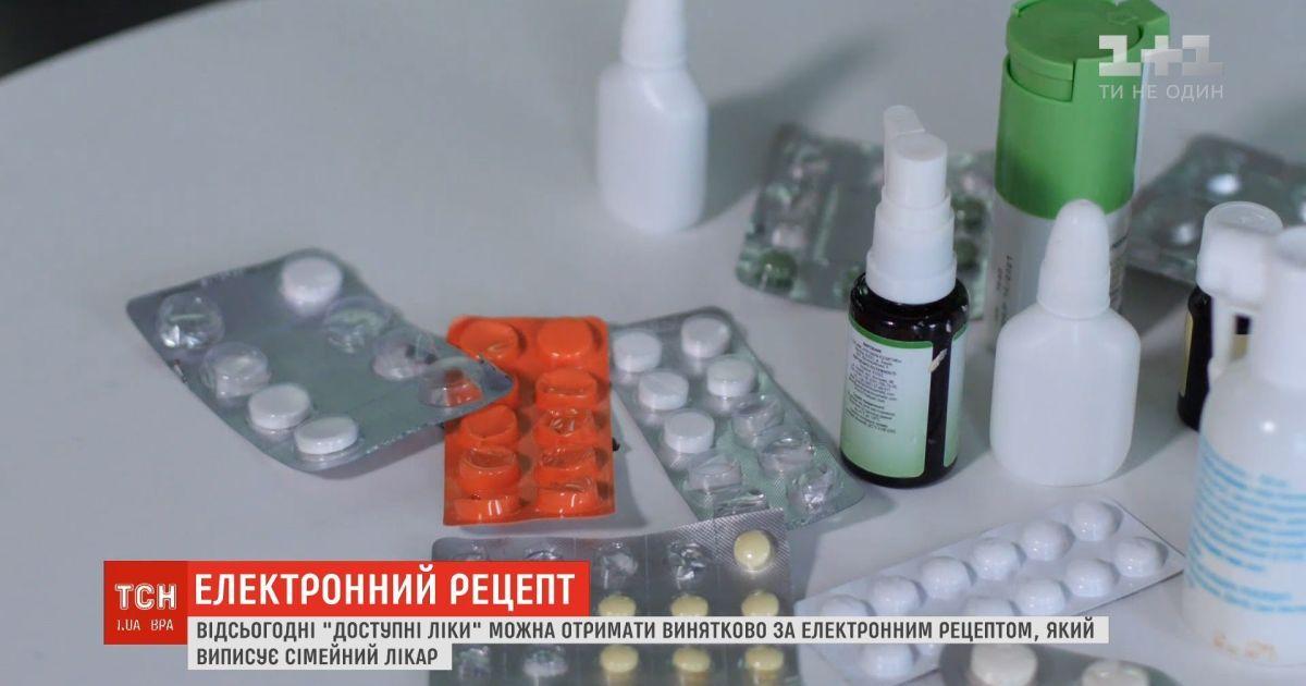 """В Україні почав працювати електронний рецепт у програмі """"Доступні ліки"""""""