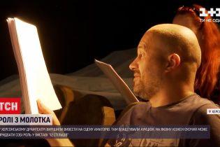 """Новости Украины: в херсонском драмтеатре можно купить роль в спектакле """"12 стульев"""""""