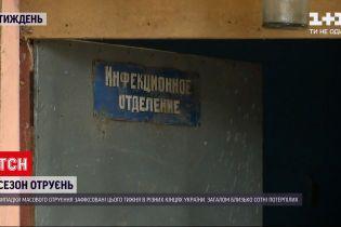 Новости недели: в нескольких городах Украины произошли массовые отравления