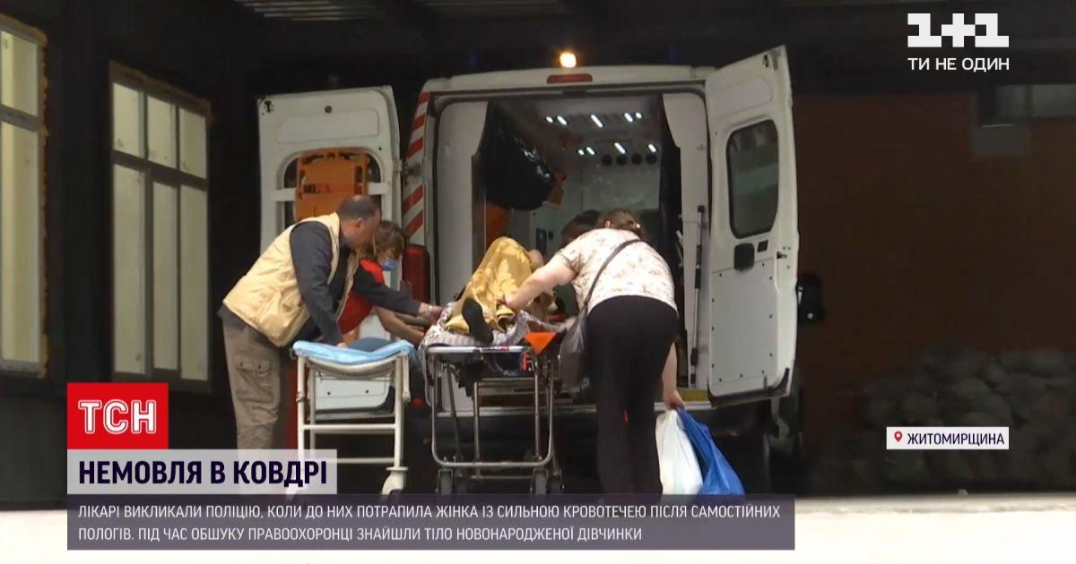 Новини України: у Житомирській області жінка приховувала свою вагітність і народила вдома сама