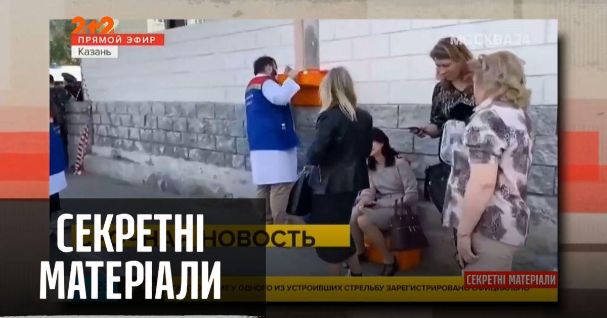 """У Казані підліток влаштував стрілянину в школі: 11 людей загинуло – """"Секретні матеріали"""""""