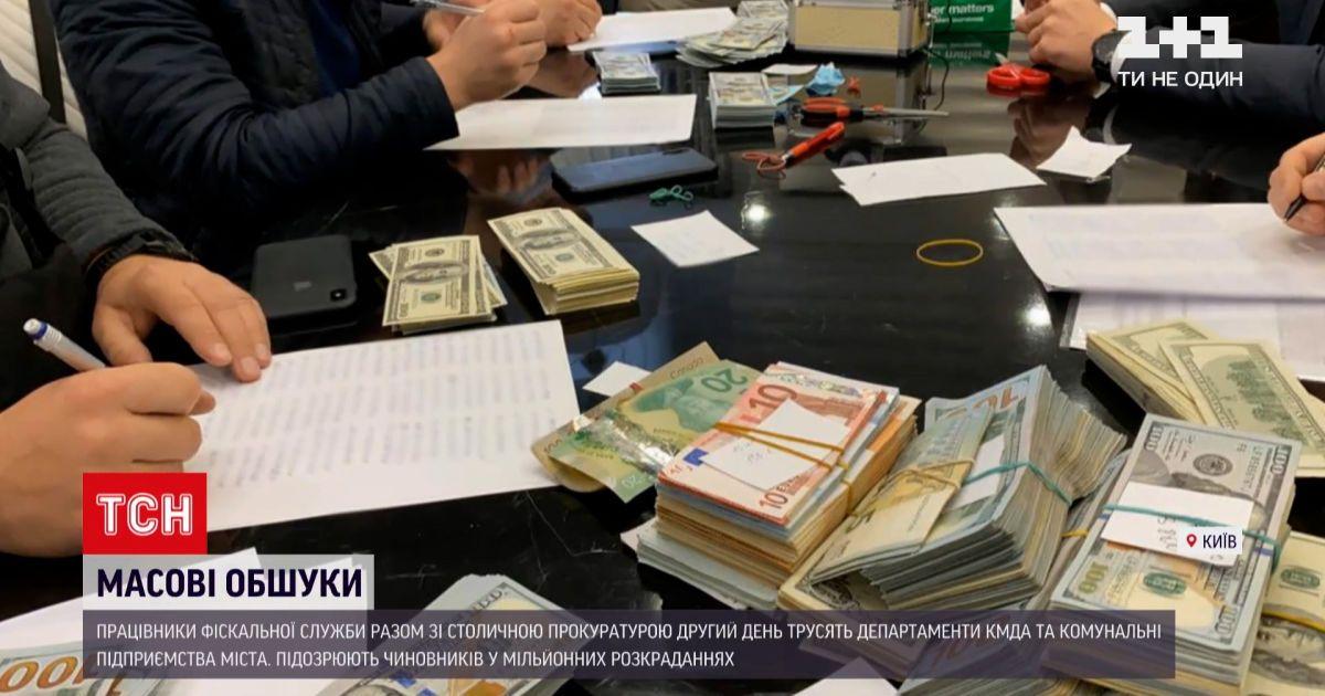Новини України: у КМДА та комунальних підприємствах столиці провели обшуки