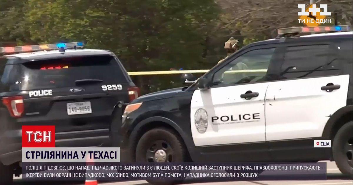 Новини світу: у США під час стрілянини загинули троє людей