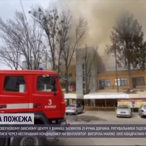 """""""Почувствовали запах проводки"""": работники офиса в Виннице рассказали о пожаре, в котором погибла 21-летняя девушка"""
