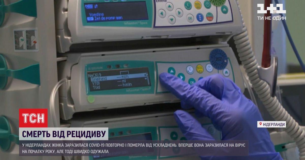 В Нидерландах 89-летняя женщина умерла от повторного заражения коронавирусом