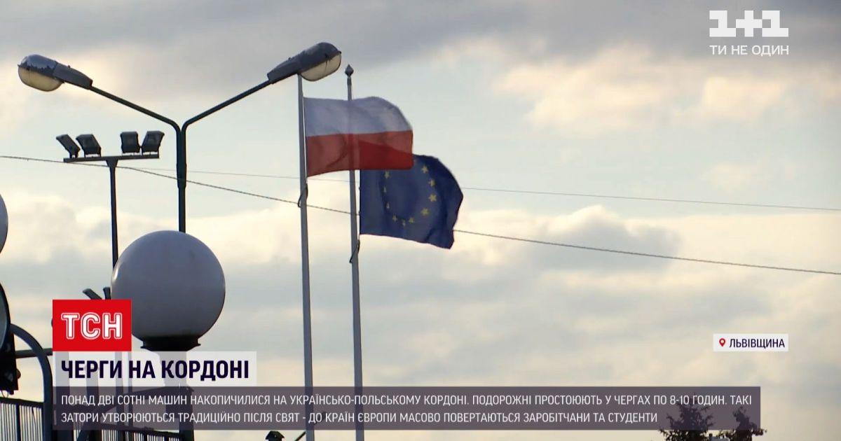 Новини України: на українсько-польському кордоні люди чекають на проїзд по 8-10 годин
