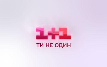 """""""1+1"""" відповів на заяву """"Європейської Солідарності"""": канал вимагає від фракції вибачень за образу АТОвців в ефірі"""