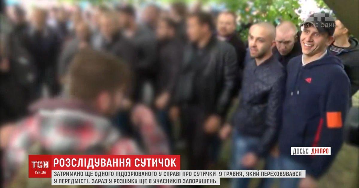 У Дніпрі затримали підозрюваного у справі про сутички 9 травня
