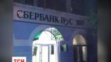 В Киеве ночью неизвестные взорвали сразу два отделения Сбербанка России