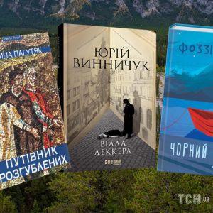 Винничук, Фоззи и беседы с академиком: 5 книг, которые достойны вашего внимания
