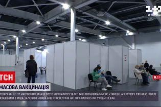 Новини України: у Києві змінили дні проведення масової вакцинації від коронавірусу