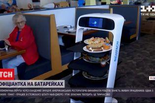 Новости мира: почему в американских ресторанах вместо официантов работают роботы
