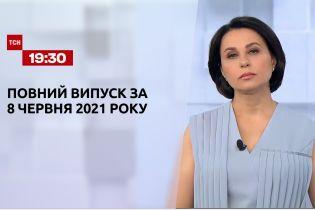 Новини України та світу | Випуск ТСН.19:30 за 8 червня 2021 року (повна версія)