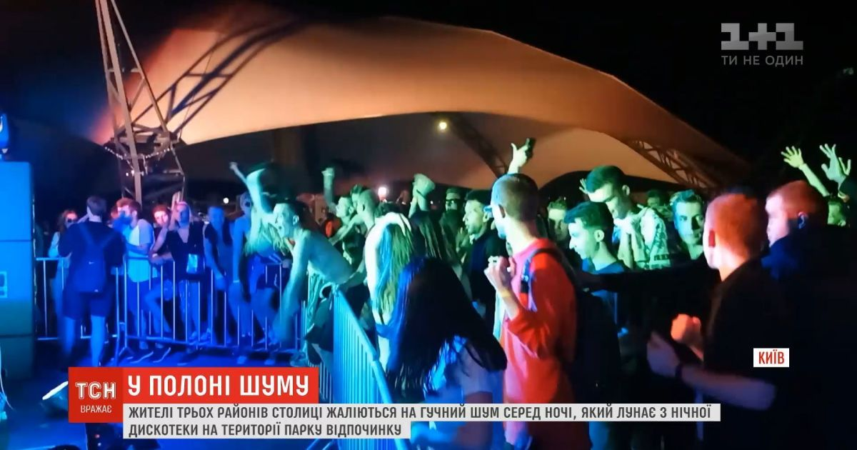 Жителі столиці не можуть спати через нічні дискотеки на території парку відпочинку