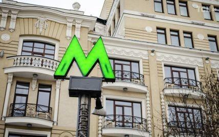 У центрі Києва обмежать вхід на три станції метро