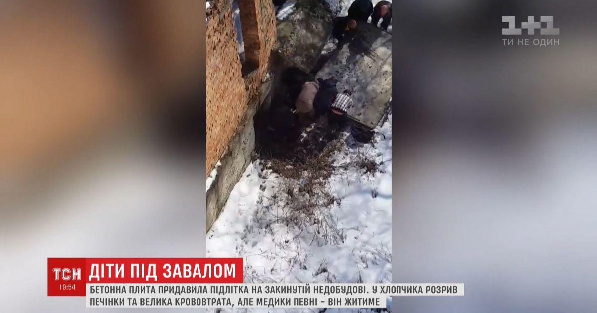 У Коломиї бетонна плита придавила 16-річного хлопця