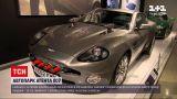 Новости мира: в Лос-Анджелесе представили выставку автомобилей Джеймса Бонда