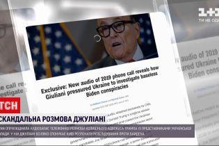 Новини світу: оприлюднено аудіозапис розмови колишнього адвоката Трампа із Волкером та Єрмаком