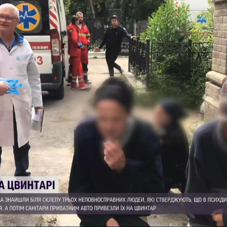 """""""Вывезли санитары"""": на одесском кладбище нашли трех пациентов психдиспансера"""