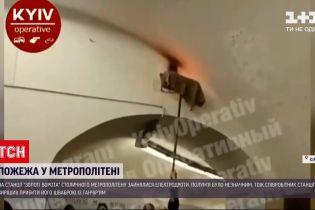 Новини України: зранку у київському метро намагалися загасити пожежу шваброю