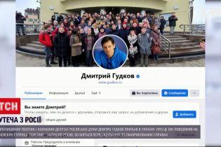 Новини світу: Дмитро Гудков втік з Росії, бо боїться переслідування у сфабрикованих справах
